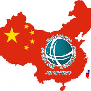 X کلمات وجملات چینی که برای شما ضروری است!!! سفر به چین و خرید از چین، واردات از چین، بازرگانی با چین، زبان چینی، مترجم چینی، یادگیری زبان چینی، آموزش چینی