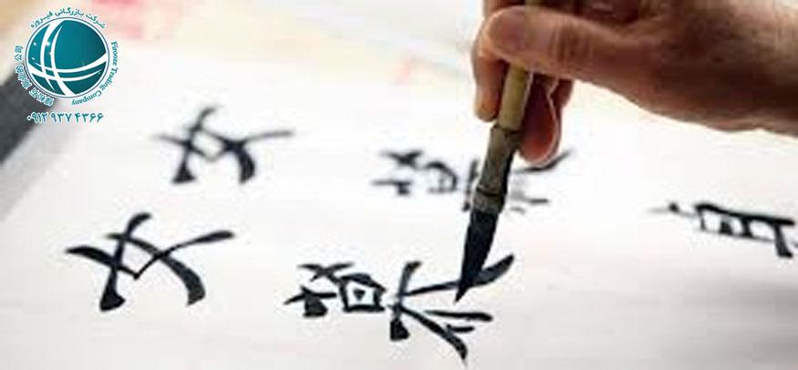 50 لغت پرکاربرد چینی چیست؟ مکالمات روزمره چینی، یادگیری چینی، اصطلاحات چینی، مترجم چینی، خرید از چین، بازرگانی چین، کارگو در گوانجو، یادگیری زبان چینی، چین
