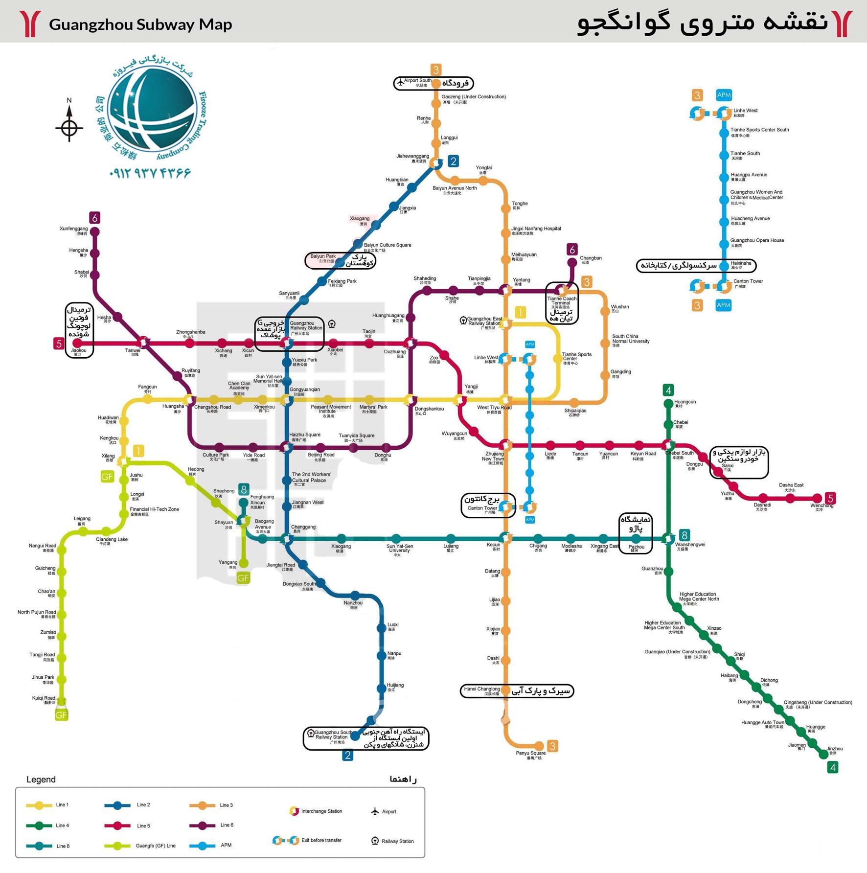 نقشه متروی گوانجو، دانلود نقشه شهر گوانگجو، نقشه فارسی گوانجو، مراکز خرید عمده در گوانجو، سفر به گوانگجو، جاهای دیدنی گوانجو، مراکز خرید گوانجو، نقشه شهرهای چین، نقشه گوانجو به فارسی، مراکز خرید گوانجو چین، راهنمای سفر گوانگجو، سفر به گوانگجو، نقشه-مترو-گوانجو، مترو گوانجو، دانلود نقشه متروی گوانگ جو،