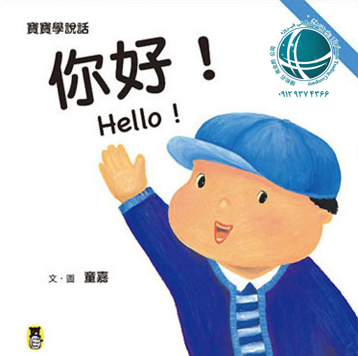 خرید در چین, واردات, ترخیص, گمرک, بازرگانی, تعرفه گمرکی, شرکت بازرگانی, ترخیصکار, واردات کالا, واردات از چین, خرید از چین, مترجم چینی, زبان چینی